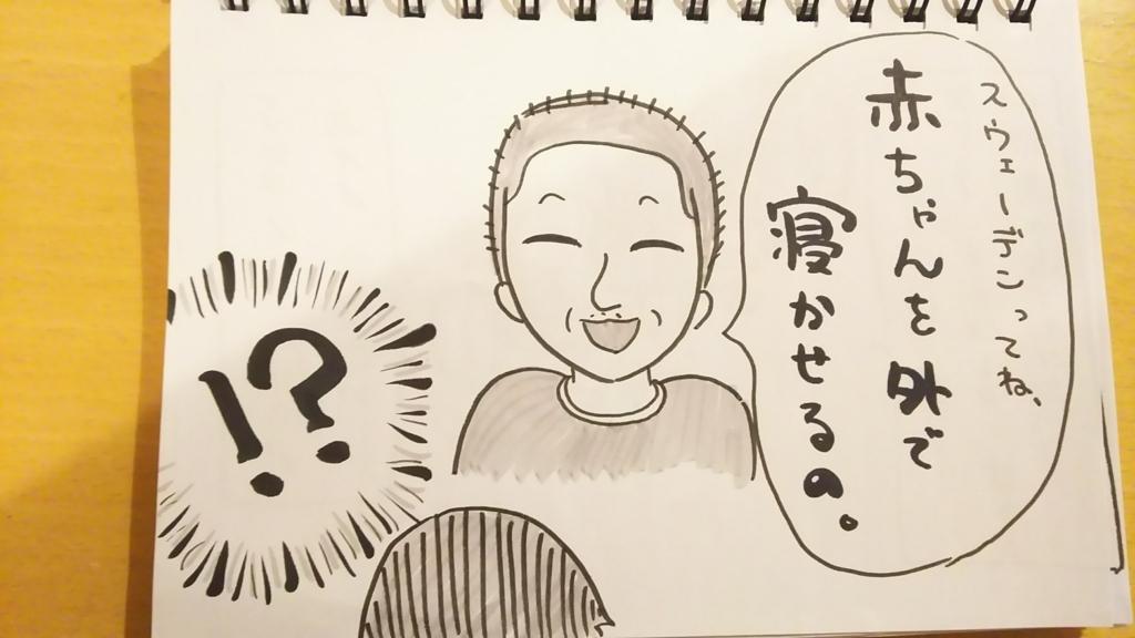 f:id:yukana777:20180125070614j:plain