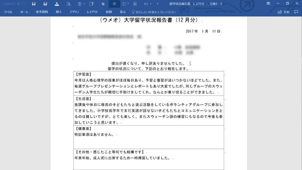f:id:yukana777:20180214201347p:plain