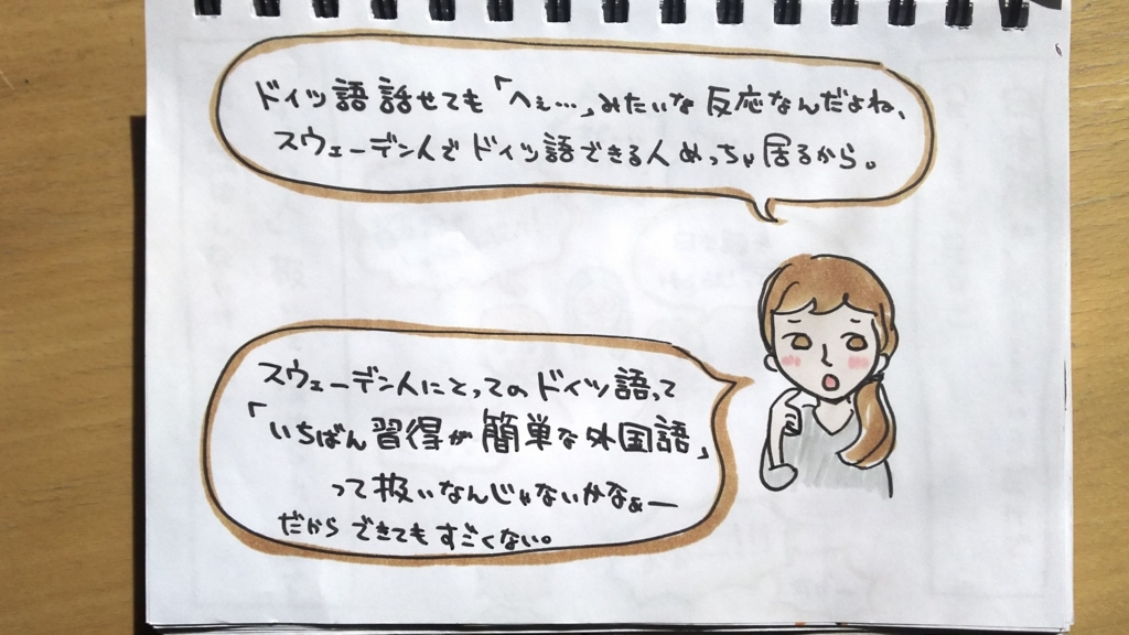f:id:yukana777:20180507203655j:plain