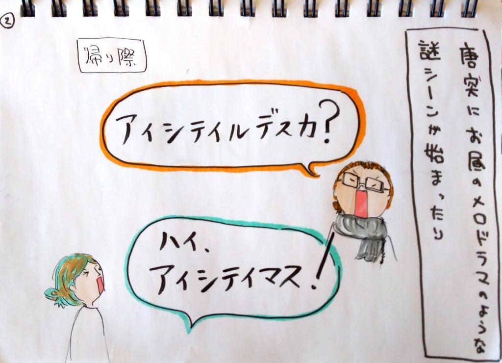 f:id:yukana777:20180515200753j:plain