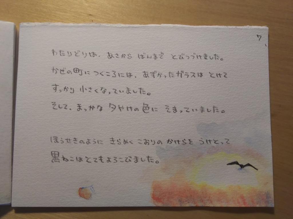 f:id:yukana777:20180528213914j:plain