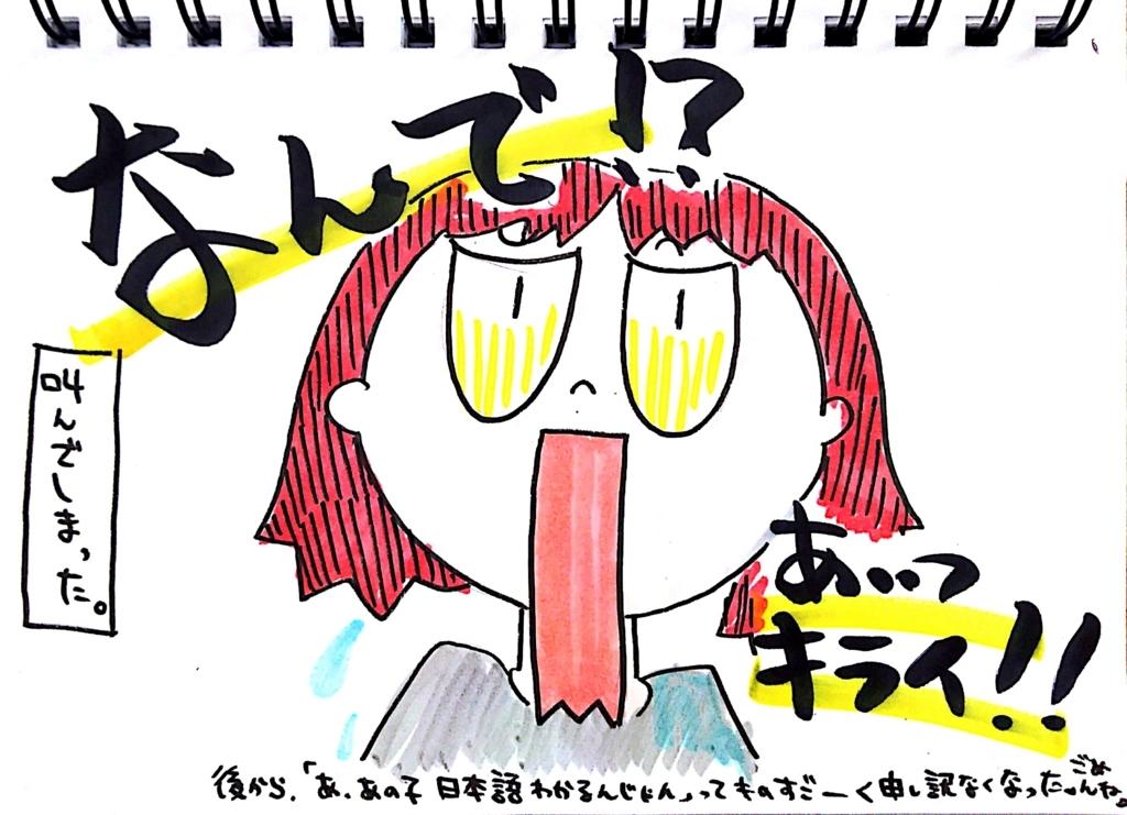 f:id:yukana777:20180530204110j:plain