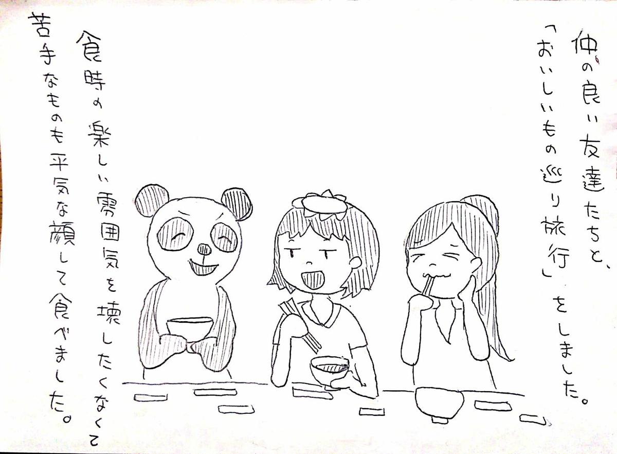 f:id:yukana777:20190811194341j:plain