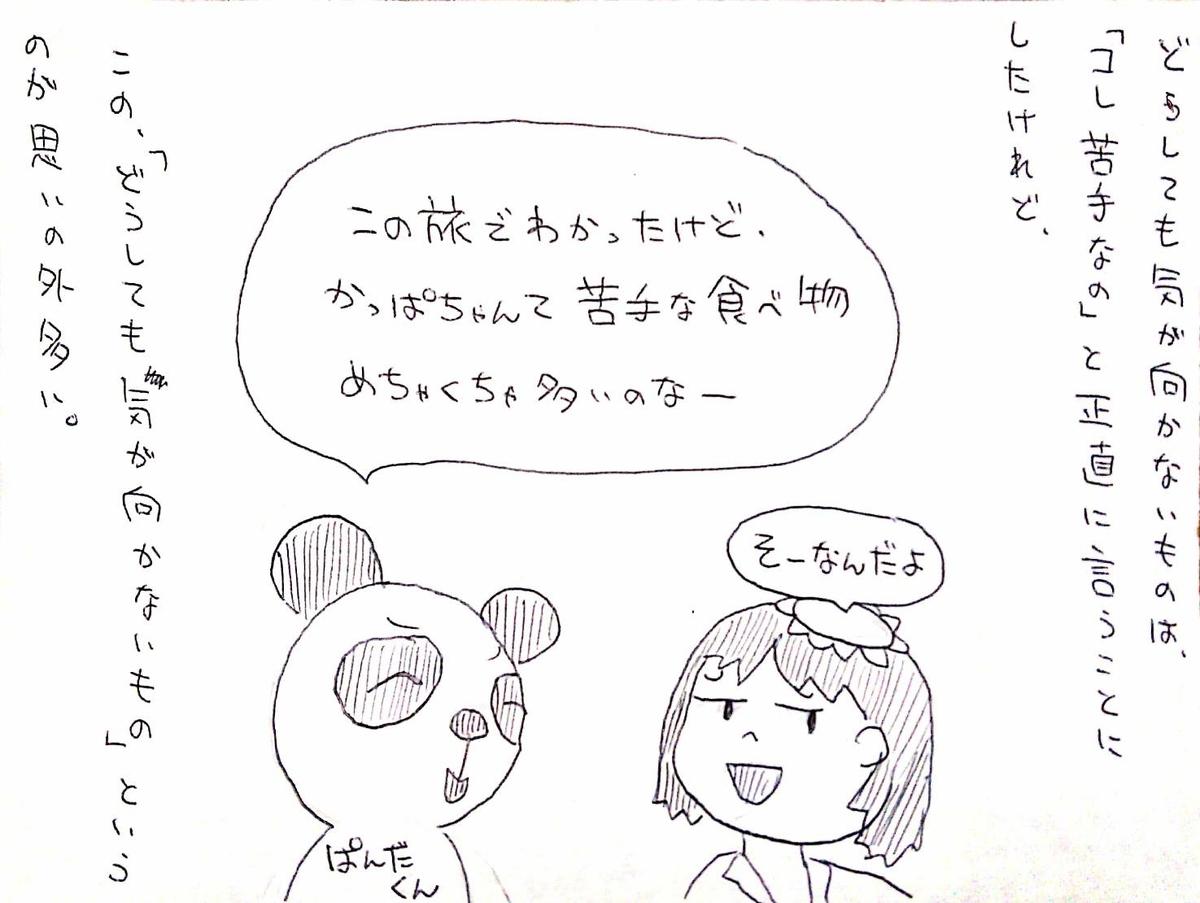 f:id:yukana777:20190811194344j:plain