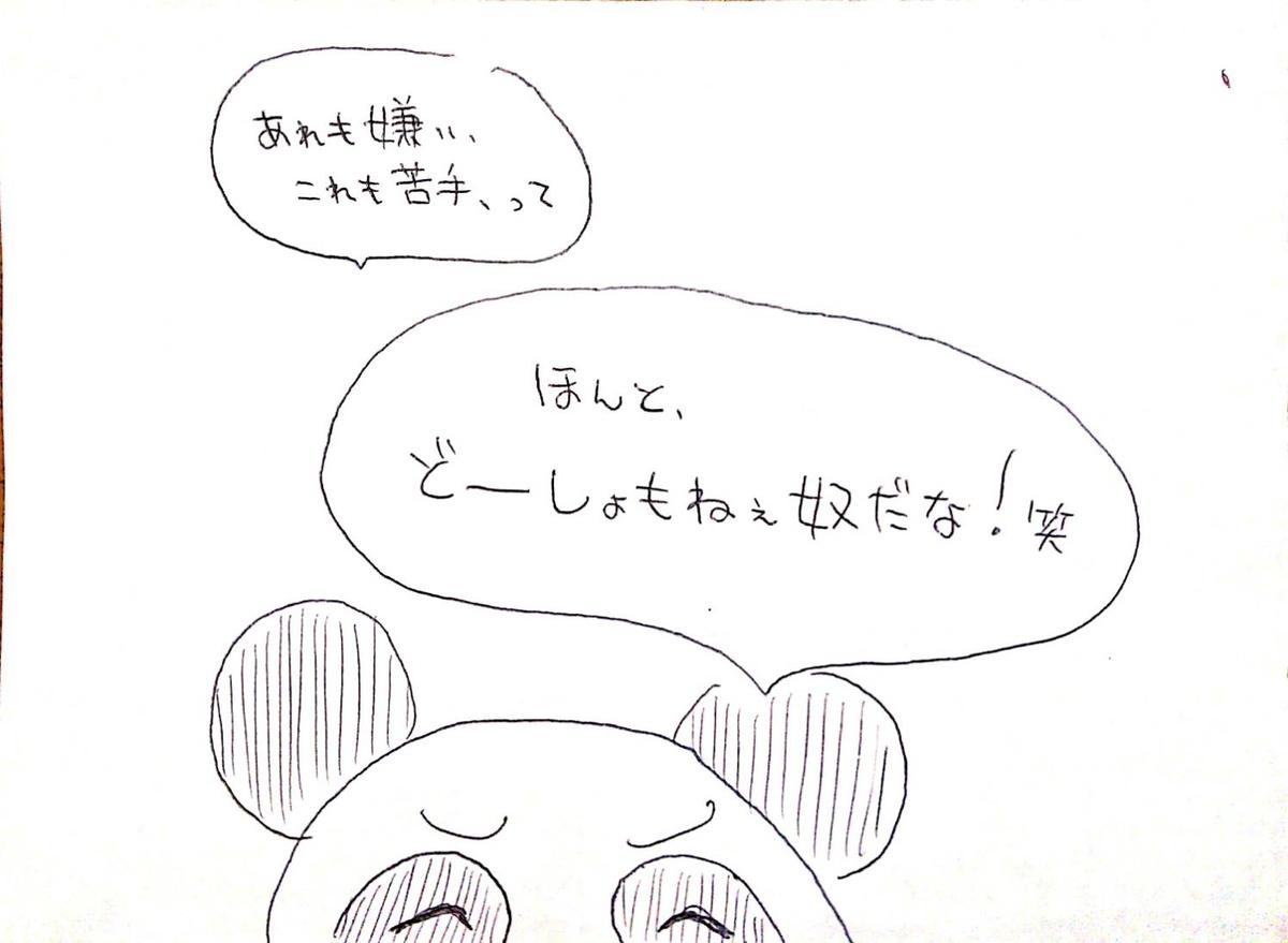 f:id:yukana777:20190811194348j:plain