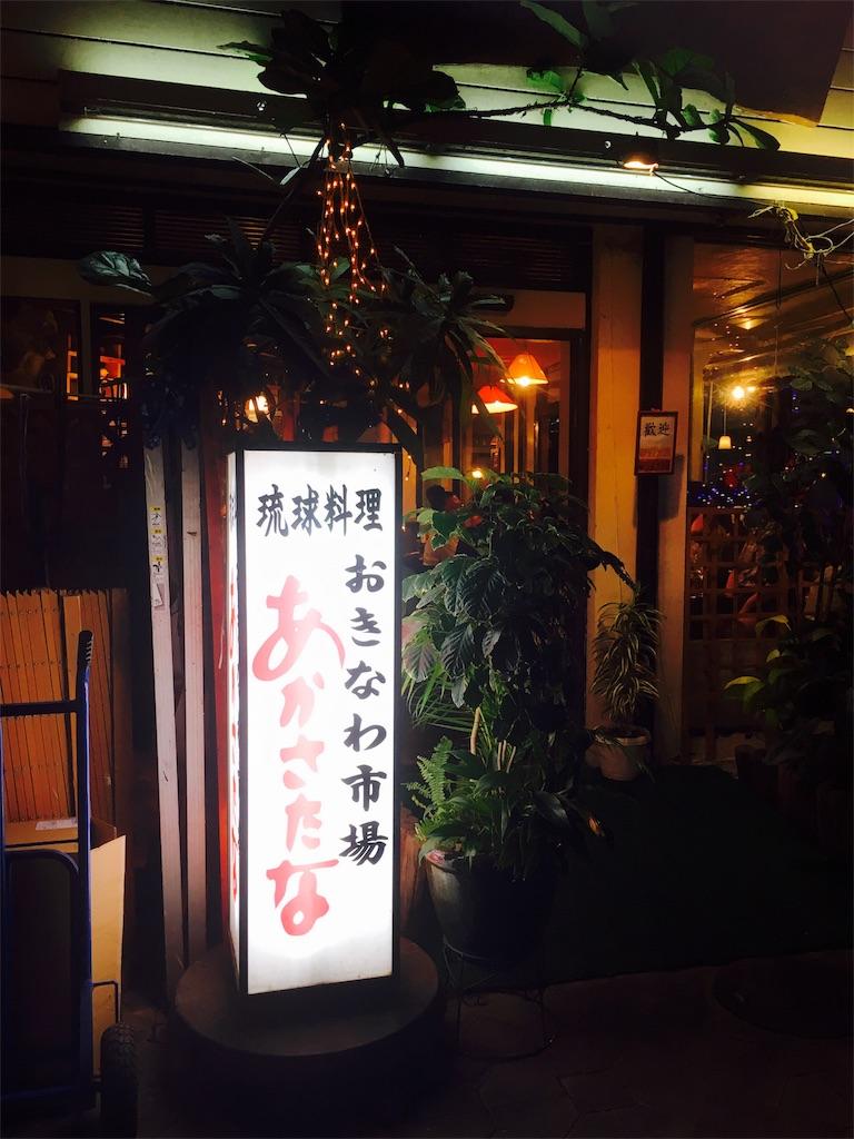 f:id:yukane_naito:20170507132521j:image