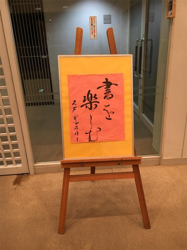 f:id:yukane_naito:20171114122938j:image