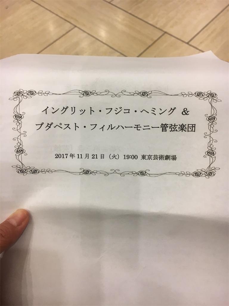 f:id:yukane_naito:20171123093758j:image