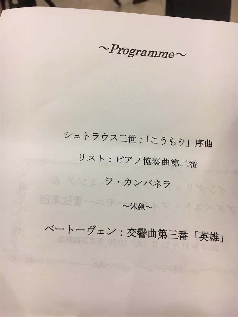 f:id:yukane_naito:20171123093816j:image