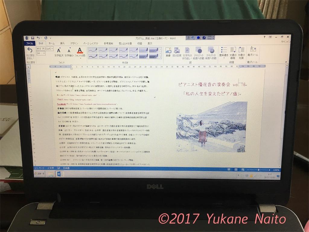 f:id:yukane_naito:20171201092455j:image