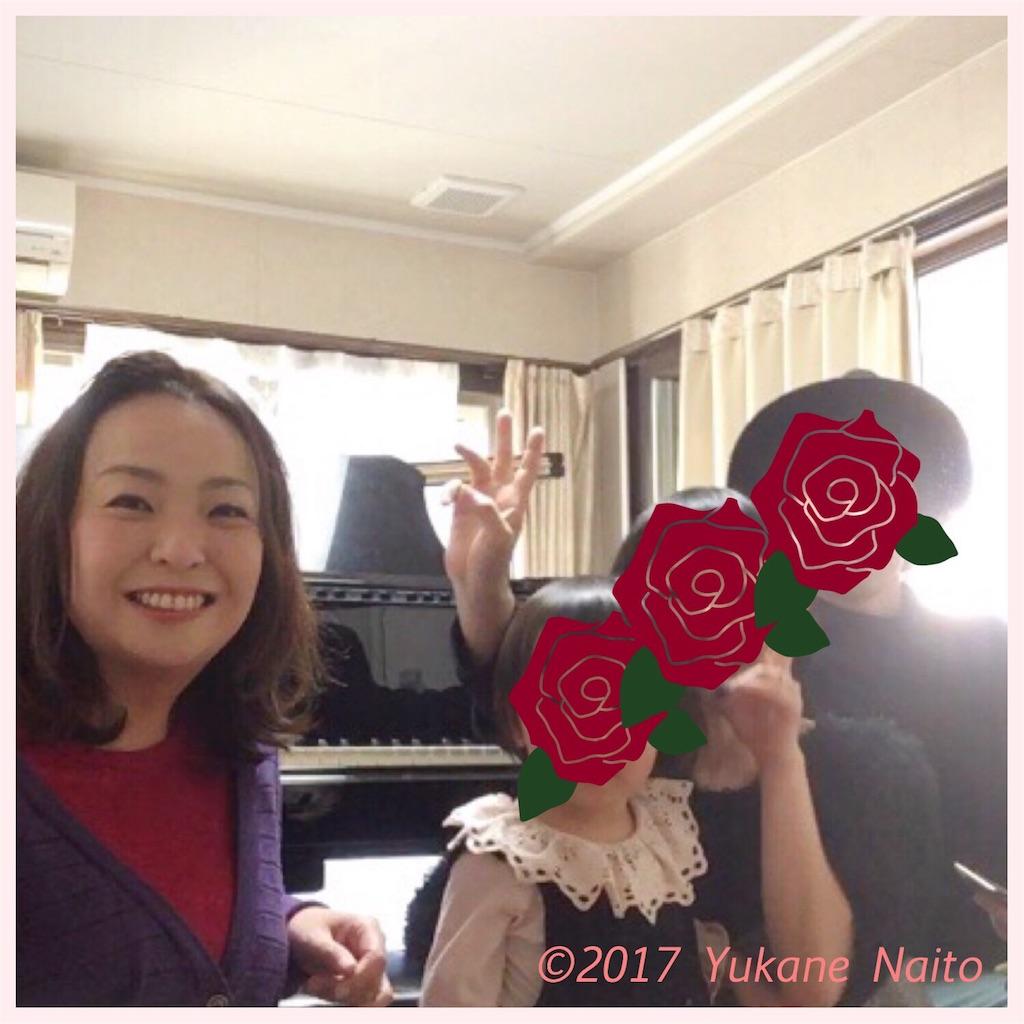 f:id:yukane_naito:20171229103539j:image