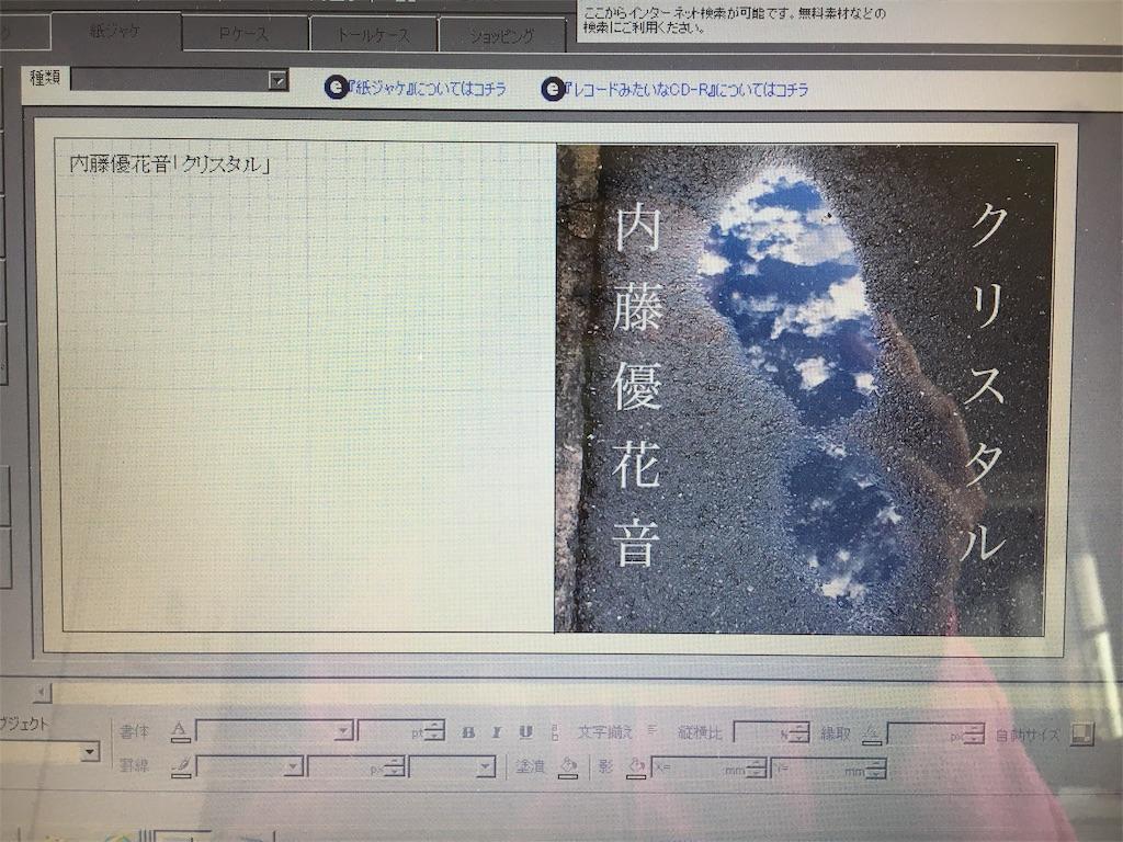 f:id:yukane_naito:20180425090624j:image