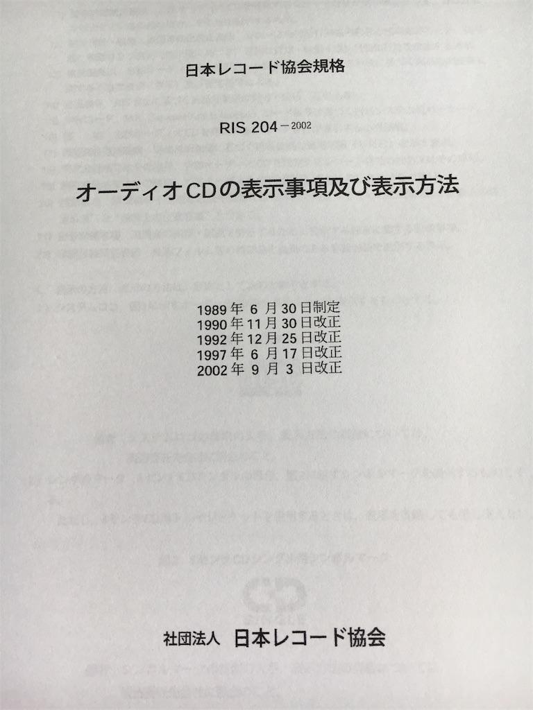 f:id:yukane_naito:20180425090638j:image