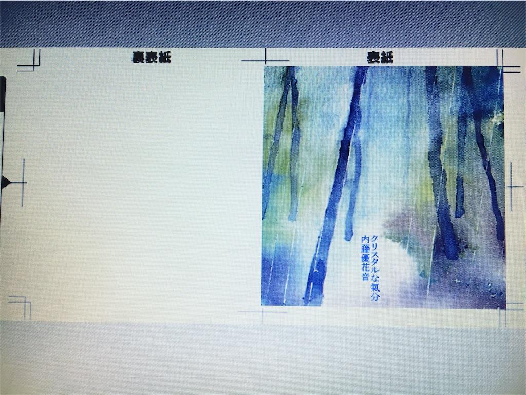 f:id:yukane_naito:20180513173913j:image