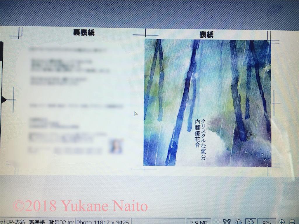 f:id:yukane_naito:20180513190016j:image