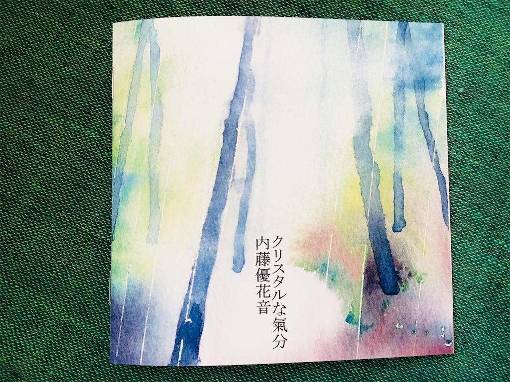 f:id:yukane_naito:20180603090416j:image