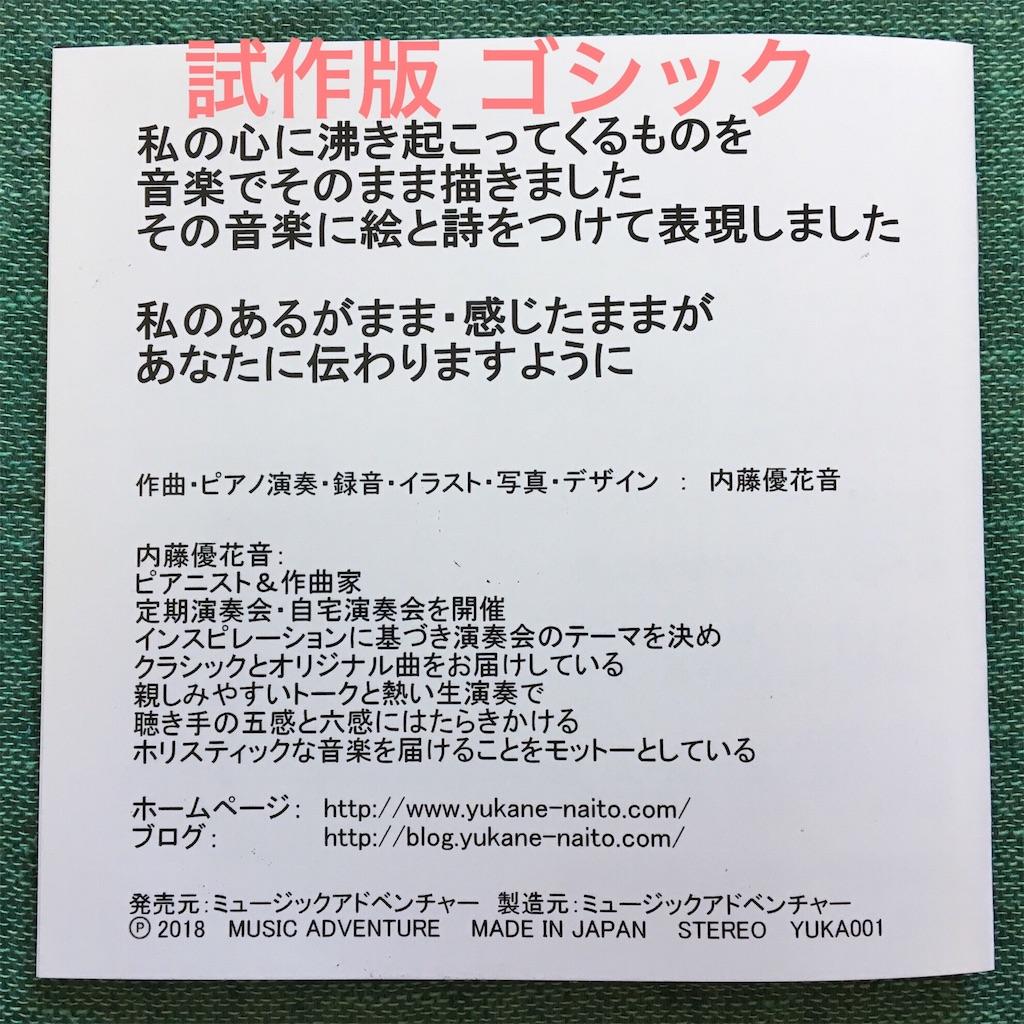 f:id:yukane_naito:20180603090608j:image