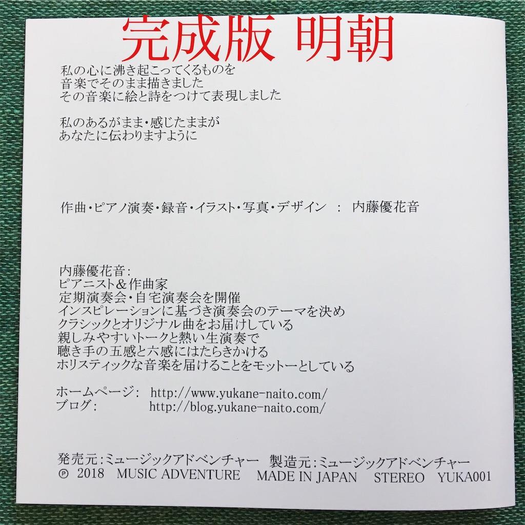 f:id:yukane_naito:20180603090850j:image