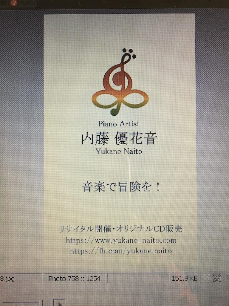 f:id:yukane_naito:20180609145142j:image