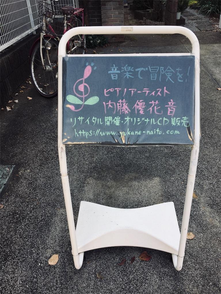 f:id:yukane_naito:20181010153825j:image