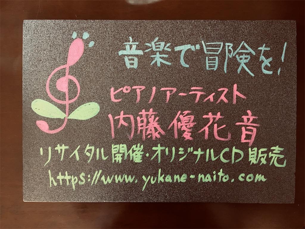 f:id:yukane_naito:20181017121257j:image