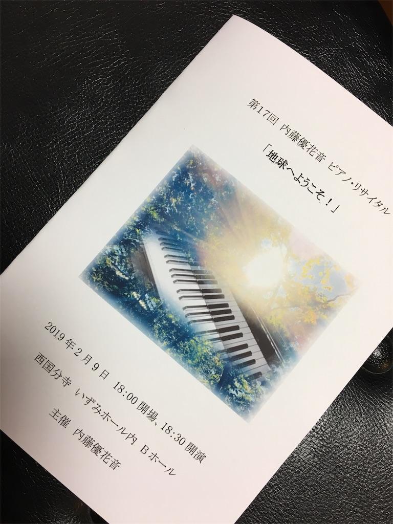 f:id:yukane_naito:20190207181415j:image