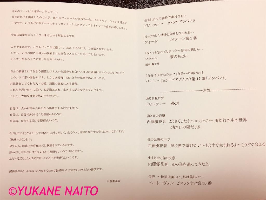 f:id:yukane_naito:20190207181419j:image