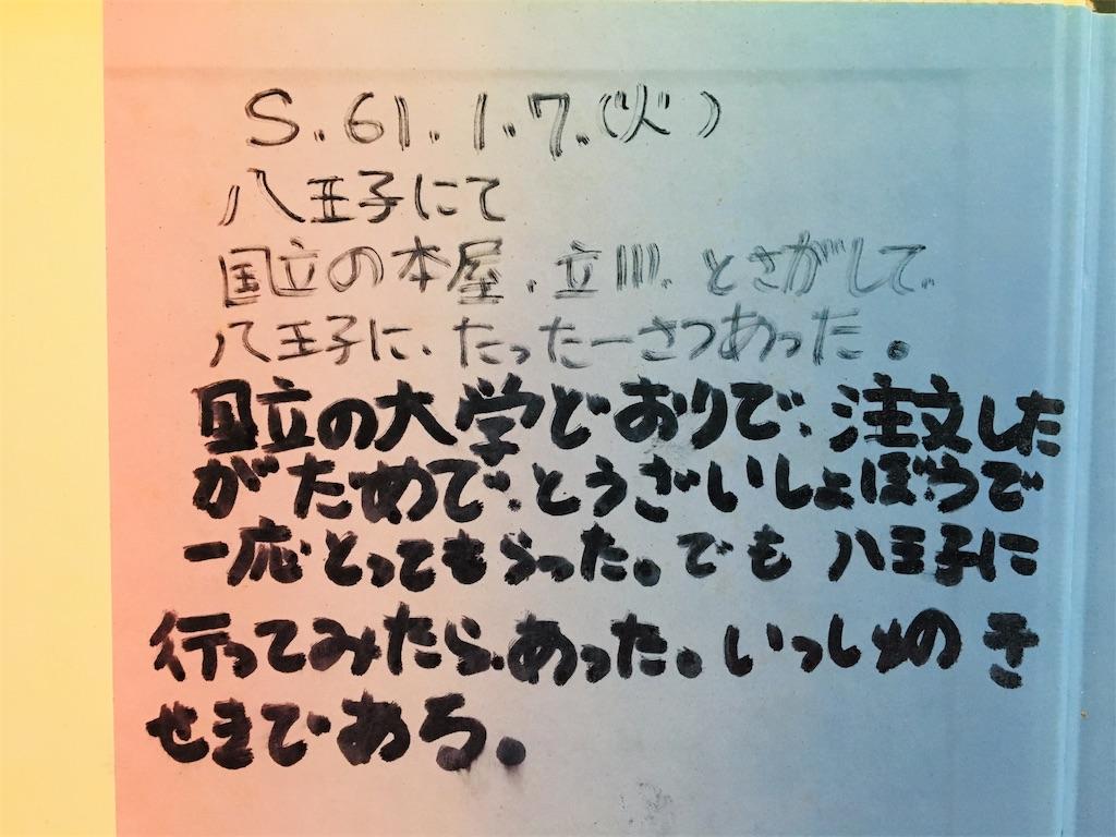 f:id:yukane_naito:20190425163218j:image
