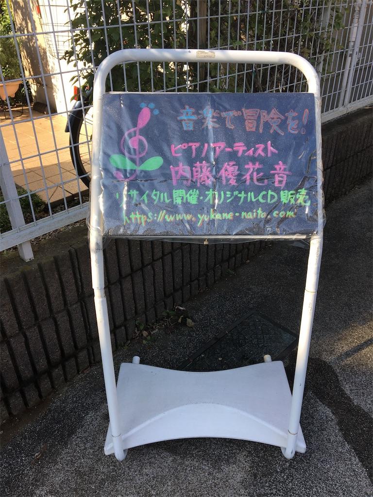 f:id:yukane_naito:20190917085043j:image