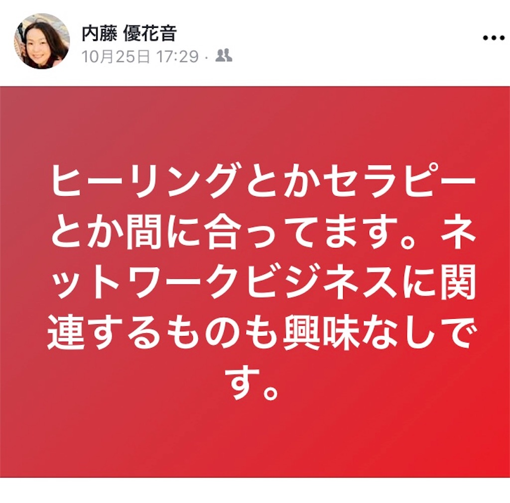 f:id:yukane_naito:20191027134300j:image