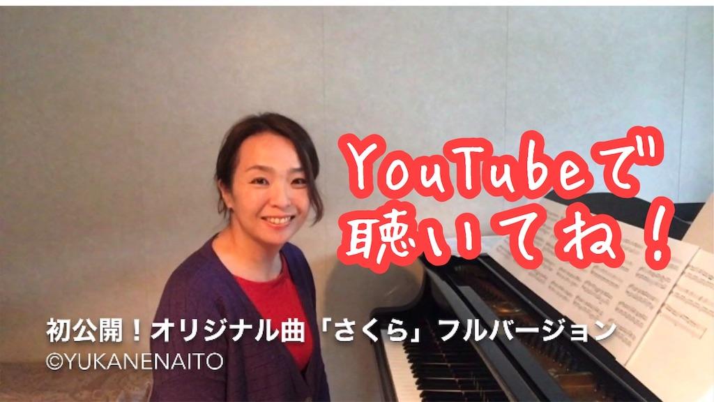 f:id:yukane_naito:20200329181714j:image