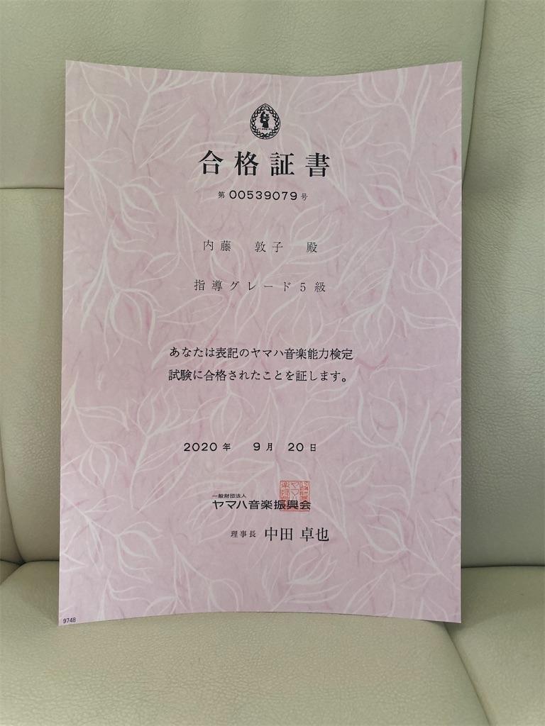 f:id:yukane_naito:20201017095116j:image