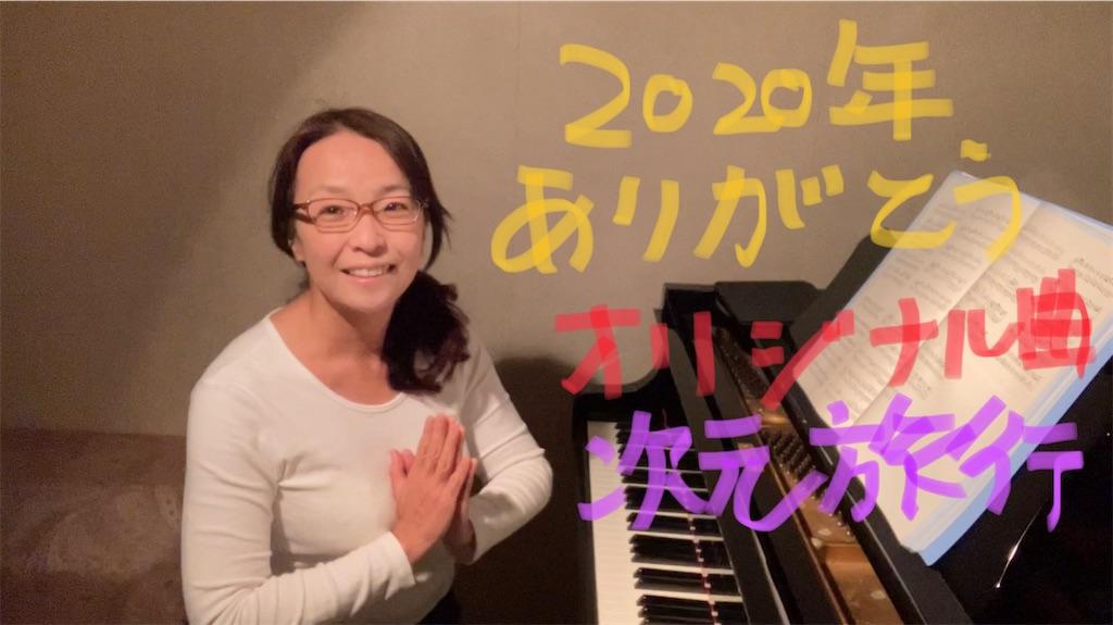 f:id:yukane_naito:20201231183613j:image