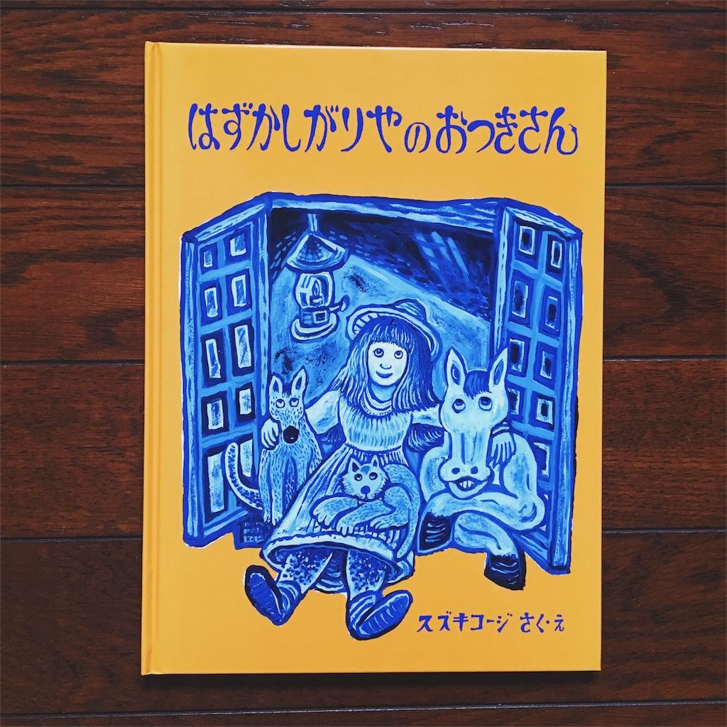 f:id:yukanodera:20171005001049j:image