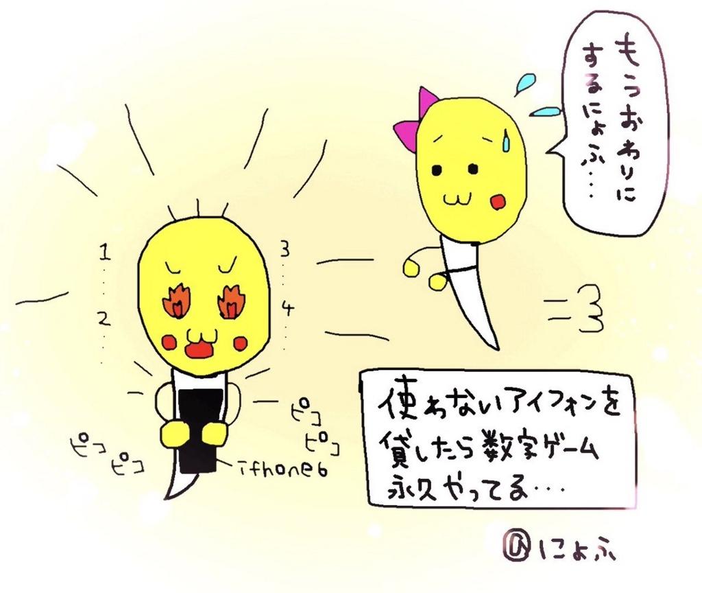 f:id:yukanyohu:20180812010022j:plain