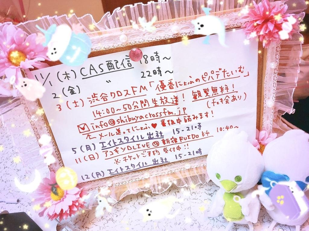 f:id:yukanyohu:20181031232828j:plain