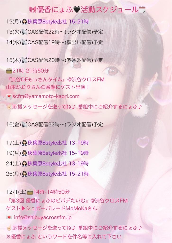 f:id:yukanyohu:20181111235651j:plain