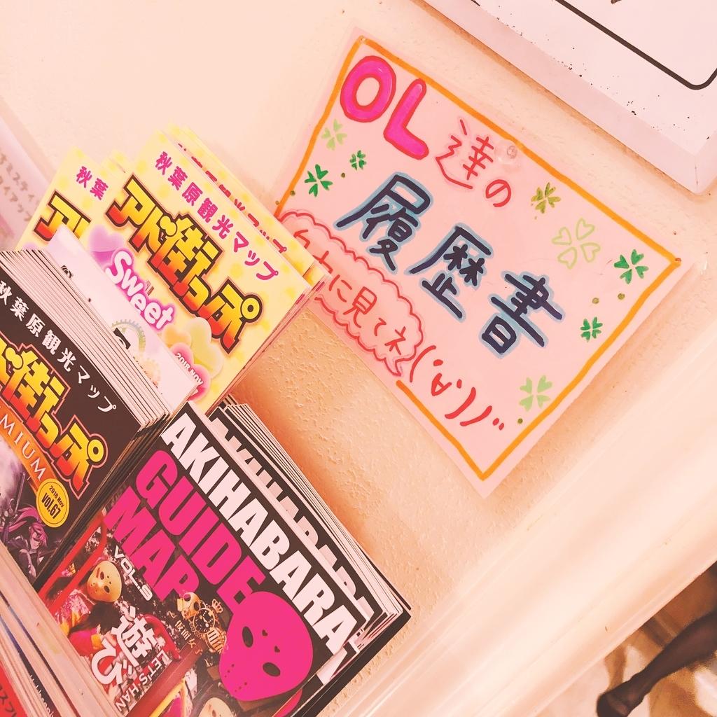 f:id:yukanyohu:20181113234805j:plain