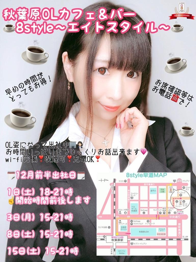 f:id:yukanyohu:20181127192628j:plain