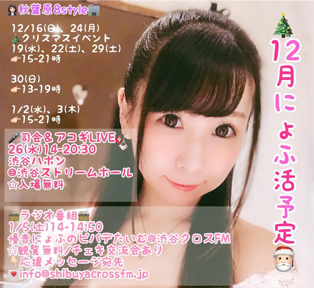 f:id:yukanyohu:20181209235254j:image