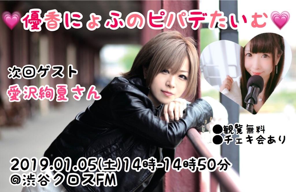 f:id:yukanyohu:20190104210923j:image