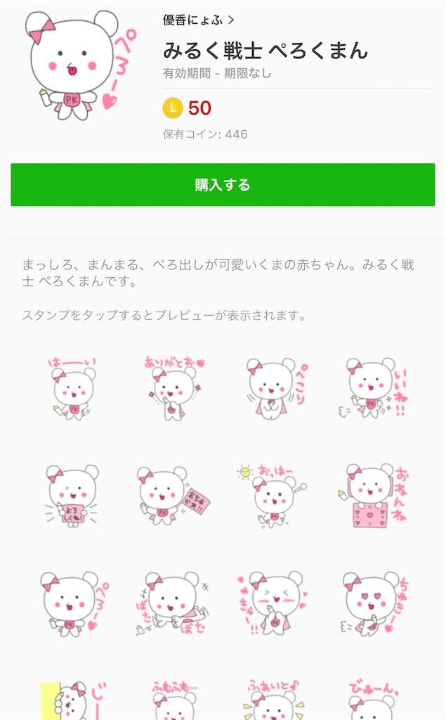 f:id:yukanyohu:20190205052810j:image