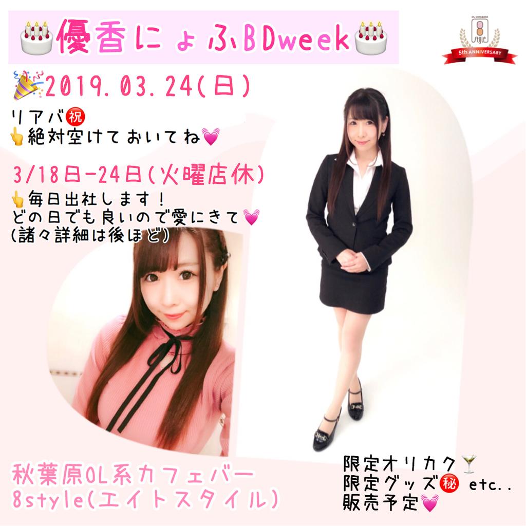 f:id:yukanyohu:20190215174931j:plain