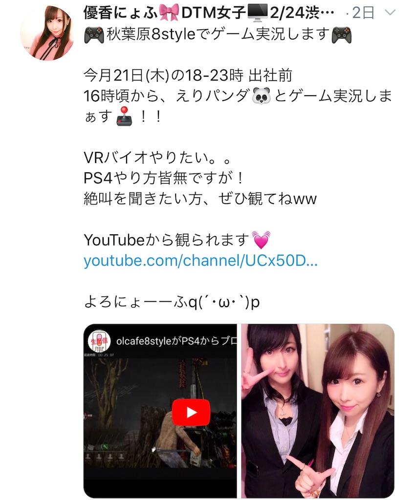 f:id:yukanyohu:20190218211042j:image