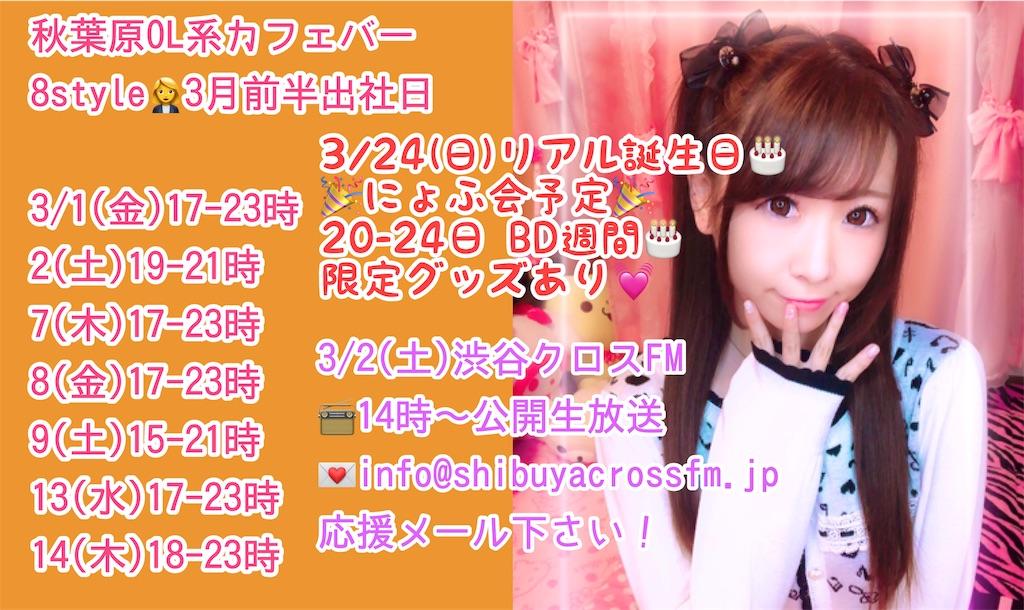f:id:yukanyohu:20190303210336j:image