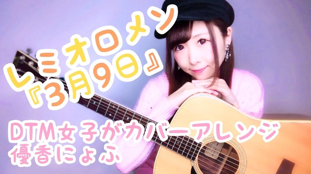 f:id:yukanyohu:20190305225925j:plain