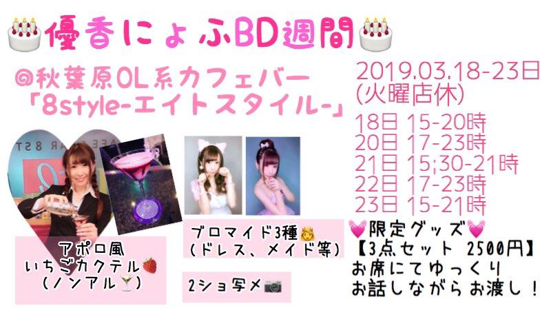 f:id:yukanyohu:20190319110519j:plain