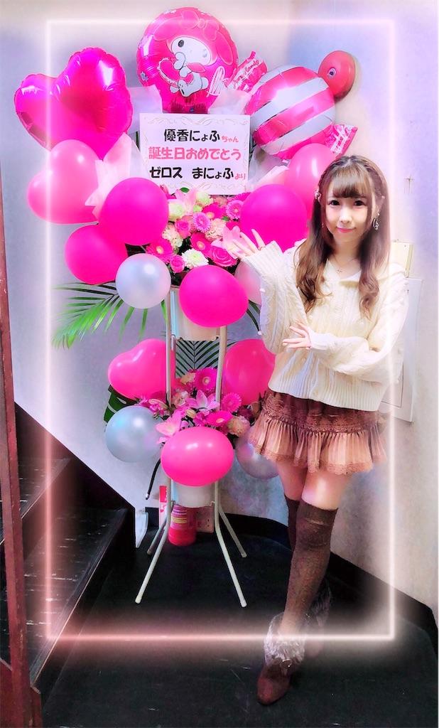 f:id:yukanyohu:20190325160633j:image