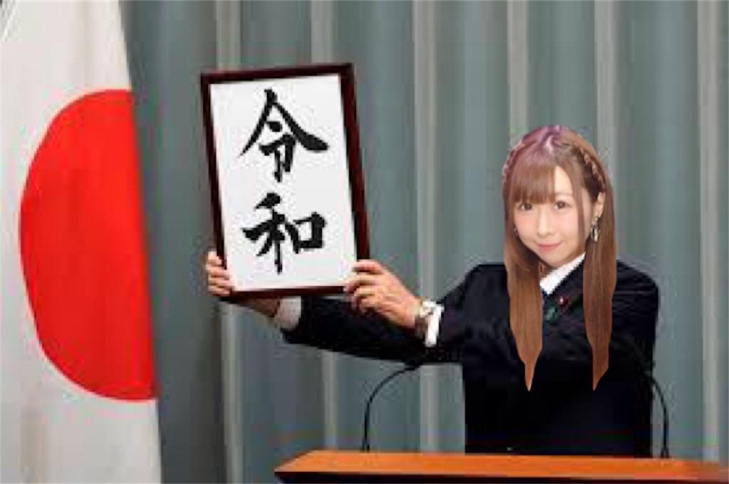 f:id:yukanyohu:20190501105046j:image