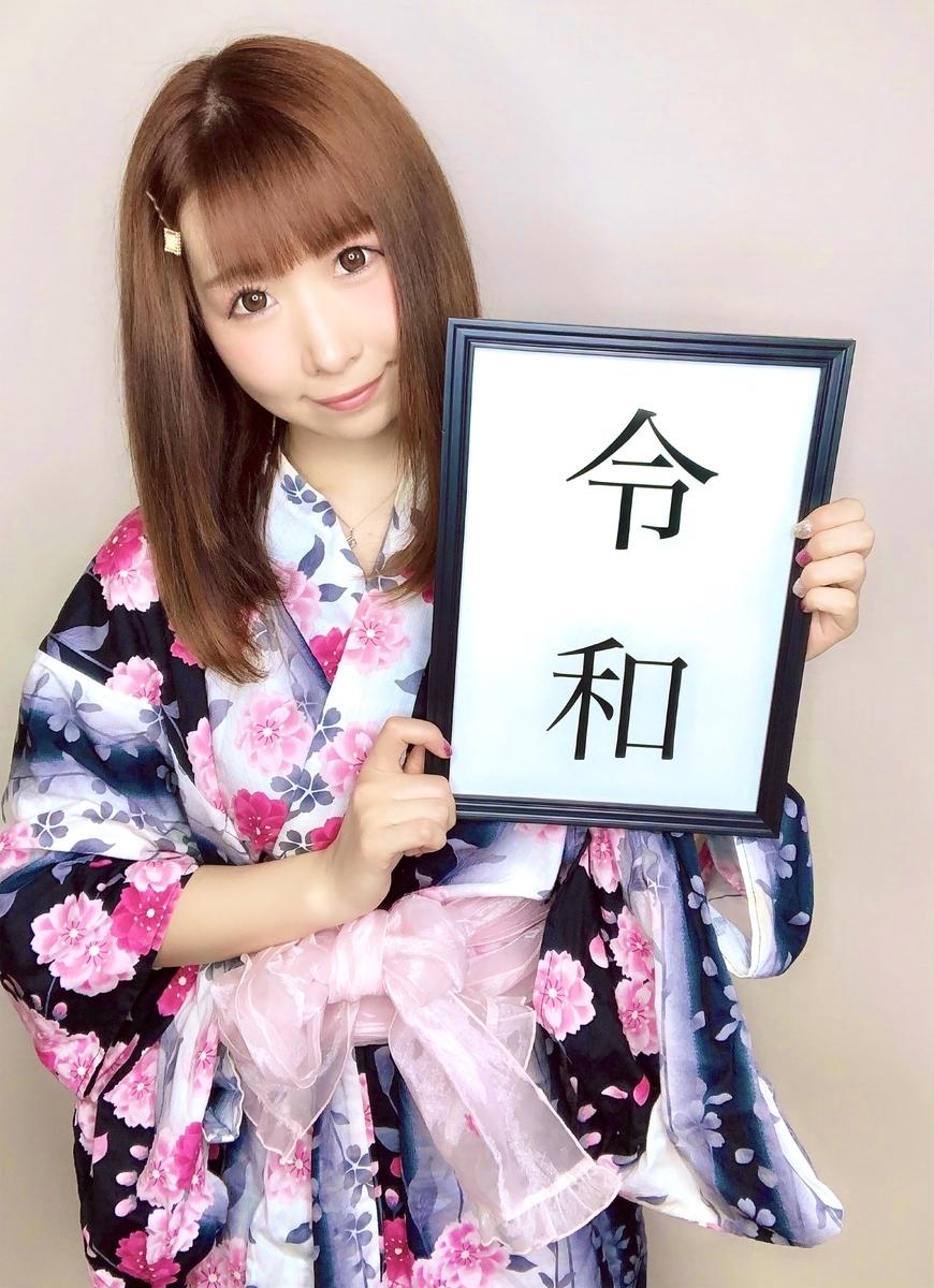 f:id:yukanyohu:20190516003224j:plain